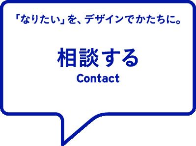 相談する Contact